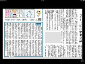 産經新聞(iPhone) 2倍表示