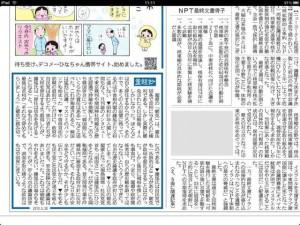 産經新聞HD(iPad)